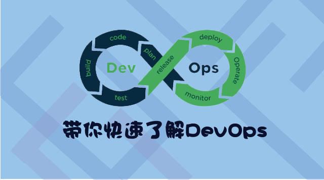 赵班长带你了解真正的DevOps!