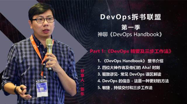 DevOps精要及三步工作法