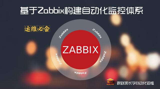 【监控体系篇】基于Zabbix构建自动化监控体系