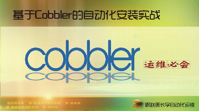 基于Cobbler的自动化安装实战