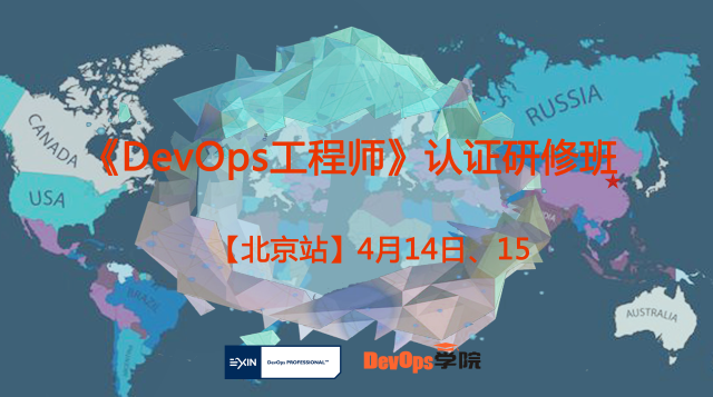 Exin DevOps Professional认证培训