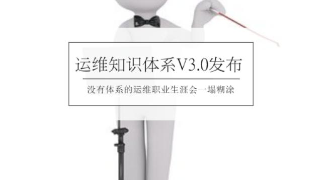 赵班长解读【运维知识体系】