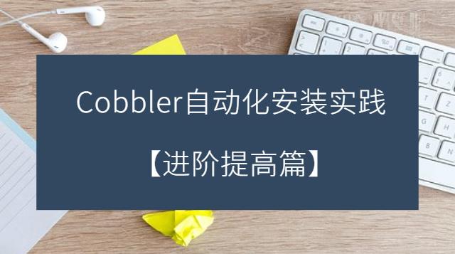 【进阶提高篇】基于Cobbler自动化安装实践