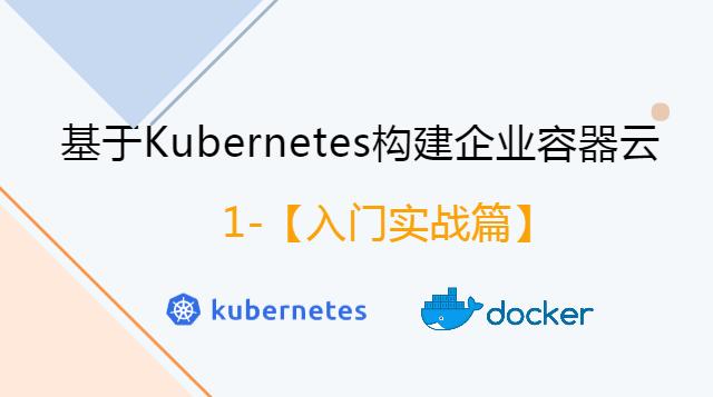 【入门实战篇】基于Kubernetes构建企业容器云