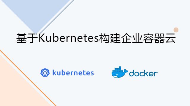 基于Kubernetes构建企业容器云
