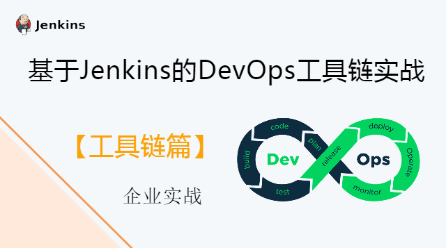 【入门实战篇】基于Jenkins的DevOps工具链实战