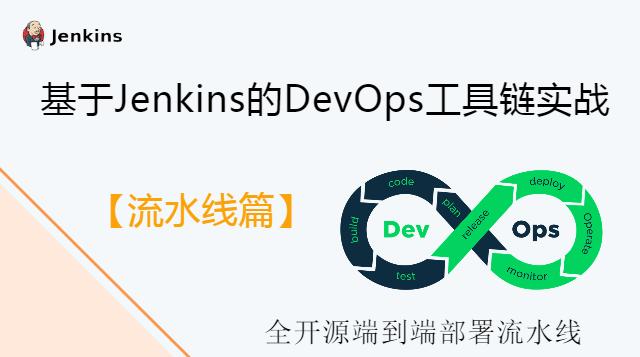 【进阶提高篇】基于Jenkins的DevOps工具链实战