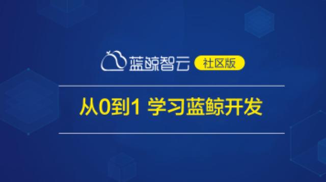 1-【入门实战】腾讯蓝鲸运维开发实战