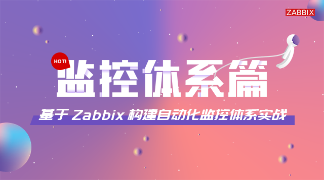 【1-监控体系篇】基于Zabbix构建自动化监控体系