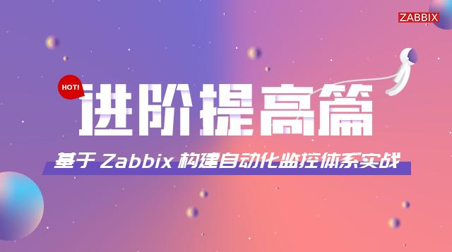 【3-进阶提高篇】基于Zabbix构建自动化监控体系实战篇