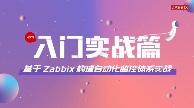 【2-入门实战篇】基于Zabbix构建自动化监控体系实战篇