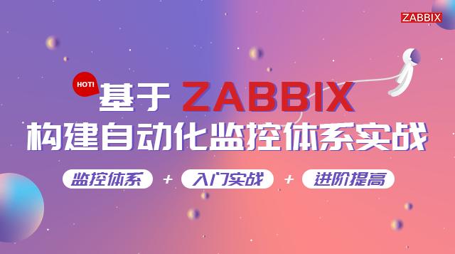 基于Zabbix构建自动化监控体系