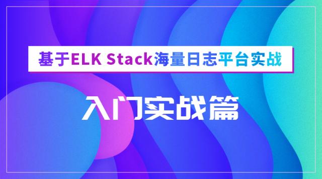 【入门实战篇】基于Elastic Stack构建日志平台实战