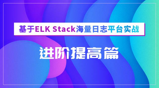 【进阶提高篇】基于Elastic Stack构建日志平台