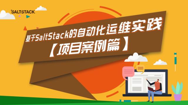 【3-项目案例篇】基于SaltStack的自动化运维实践