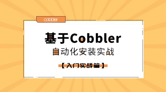 【1-入门实战篇】基于Cobbler的自动化安装实践