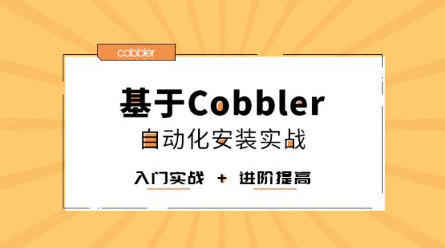 基于Cobbler自动化安装实战