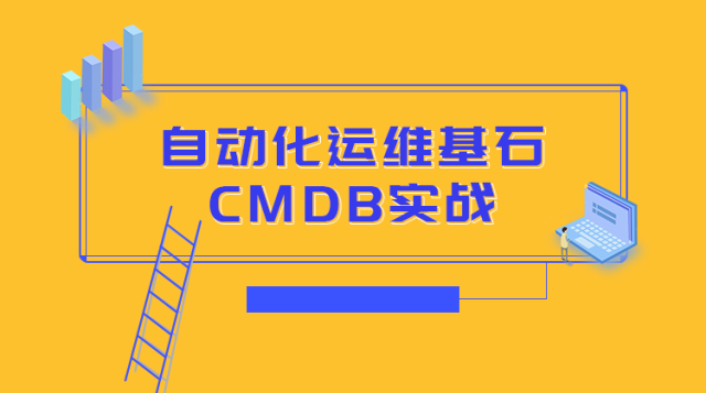 自动化运维基石CMDB实战